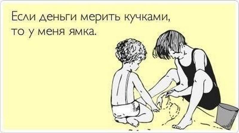 http://life-sunshine.ru/wp-content/uploads/2014/09/%D0%B4%D0%B5%D0%BD%D0%B5%D0%B3-%D0%BD%D0%B5%D1%82-6.jpg